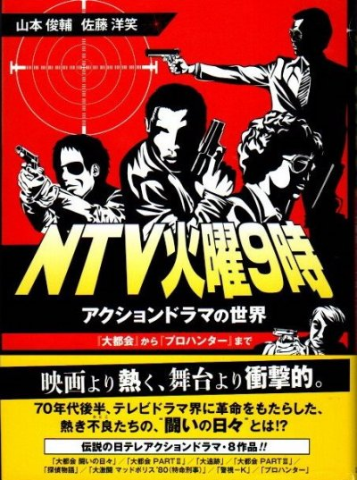 NTV火曜9時 アクションドラマの世界 『大都会』から『プロハンター』まで 山本俊輔 佐藤洋笑