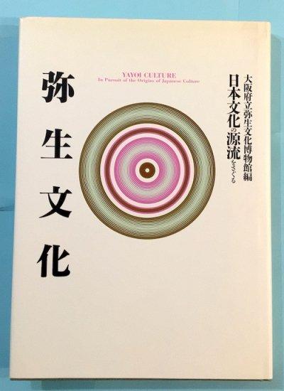 弥生文化 : 日本文化の源流をさぐる