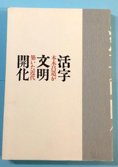 活字文明開化-本木昌造が築いた近代 図録 : 印刷博物館開館三周年記念企画展