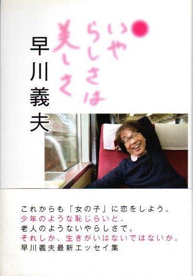 いやらしさは美しさ 早川義夫