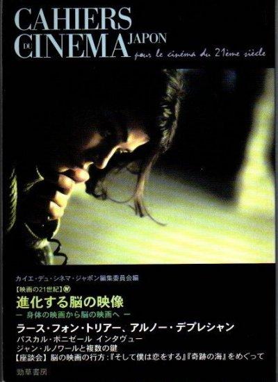 カイエ・デュ・シネマ・ジャポン/映画の21世紀4 進化する脳の映像 : 身体の映画から脳の映画へ
