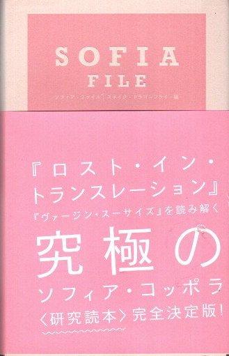 SOFIA FILE ソフィア・ファイル スネイク・ドラゴンフライ 編