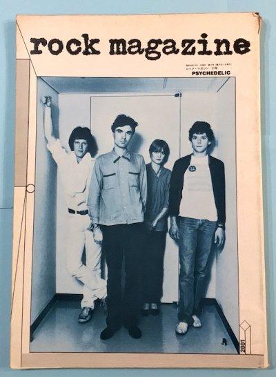 ロック・マガジン rock magazine Vol.27 1979年10月 特集サイケデリック