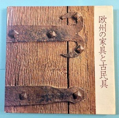 欧州の家具と古民具 Oreomaekai/企画・編集