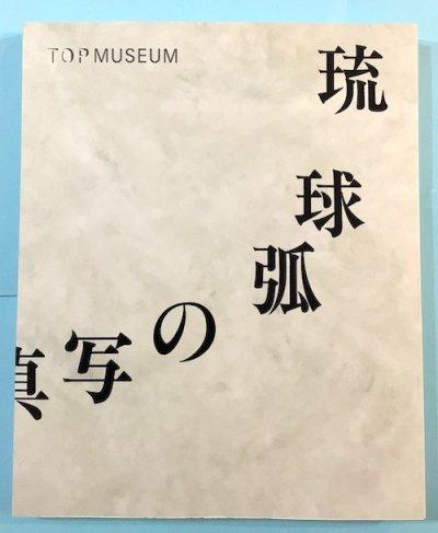 琉球弧の写真 伊藤貴弘、石田哲朗/編 TOPコレクション