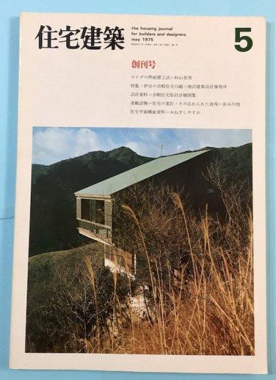 住宅建築 1975年5月 創刊号
