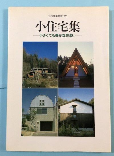 小住宅集 : 小さくても豊かな住まい 住宅建築別冊39