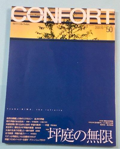 隔月刊 コンフォルト 50 2001年10月 特集 坪庭の無限