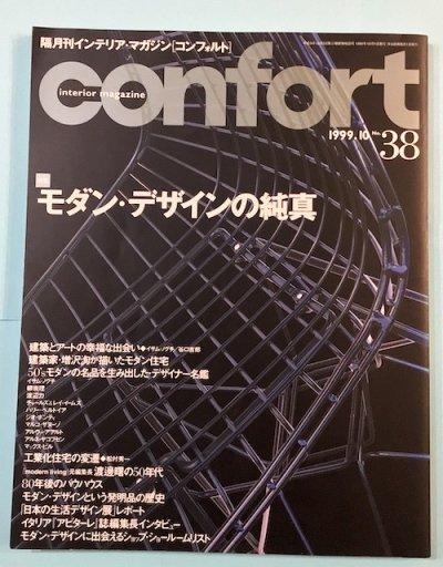 隔月刊 コンフォルト 38 1999年10月 特集 モダン・デザインの純真