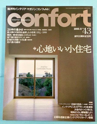 隔月刊 コンフォルト 43 2000年8月 特集 心地いい小住宅