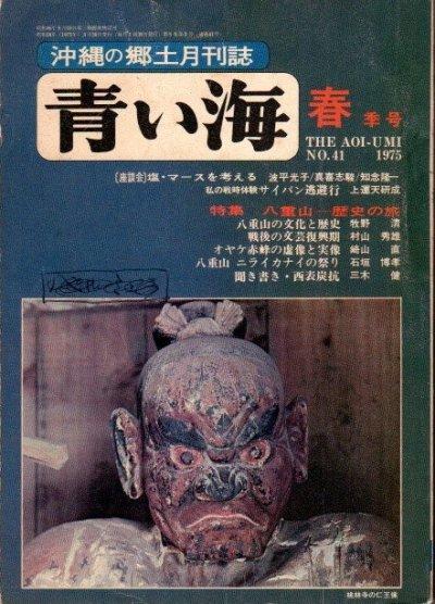 青い海 沖縄の郷土月刊誌 NO.41 1975年春季号 特集 八重山-歴史の旅
