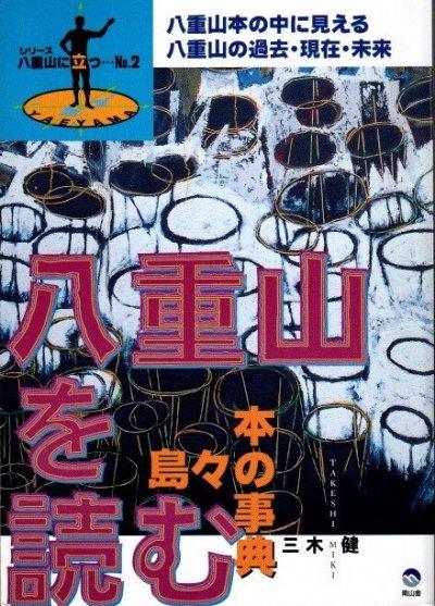 八重山を読む 島々の本の事典 三木健 シリーズ八重山に立つNo.2