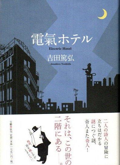 電氣ホテル 吉田篤弘