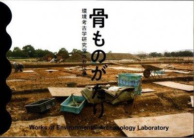 骨ものがたり 環境考古学研究室のお仕事 飛鳥資料館図録