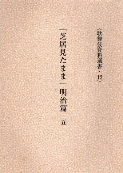 「芝居見たまま」明治篇5  歌舞伎資料選書12