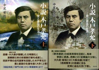 小説 木戸孝充 愛と憂国の生涯 上下2冊 中尾實信