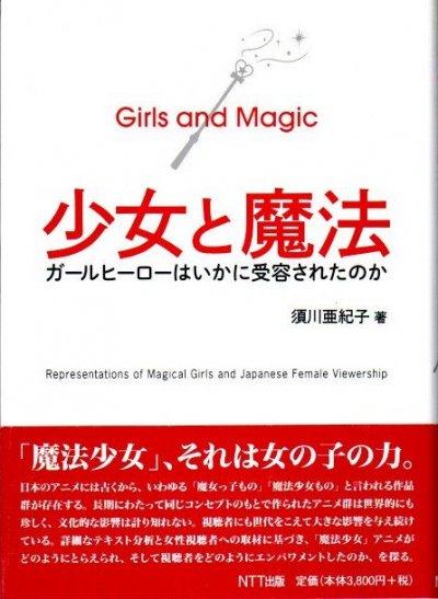 少女と魔法 ガールヒーローはいかに受容されたのか 須川亜紀子