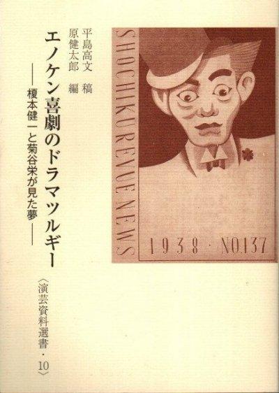 エノケン喜劇のドラマツルギー 榎本健一と菊谷栄が見た夢 演芸資料選書・10