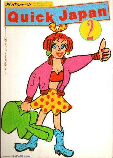 クイック・ジャパン Vol.2 1995年4月月