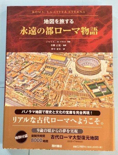 永遠の都ローマ物語 : 地図を旅する