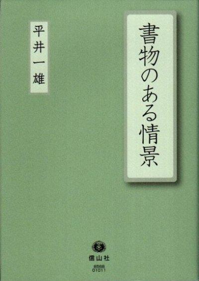 書物のある情景 平井一雄
