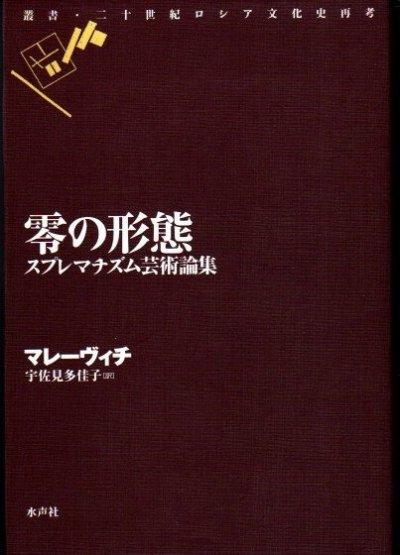 零の形態 スプレマチズム芸術論集 叢書・二十世紀ロシア文化史再考 マレーヴィチ