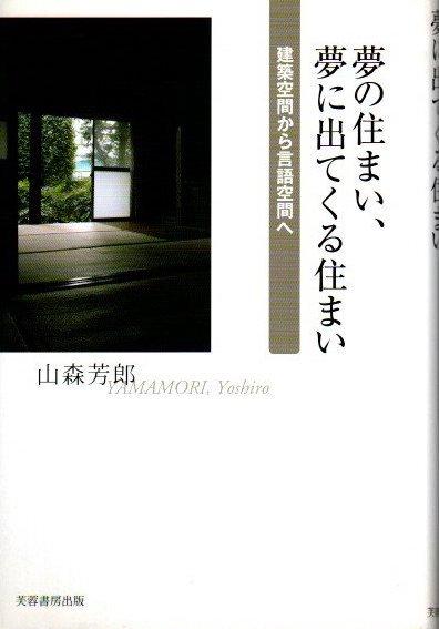 夢の住まい、夢に出てくる住まい 建築空間から言語空間へ 山森芳郎