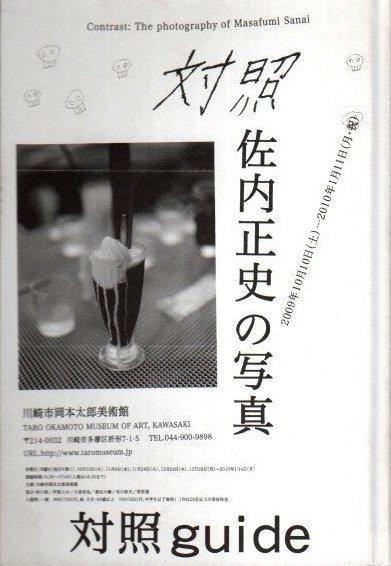 対照guide 佐内正史の写真