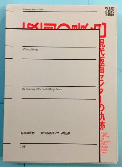 版画の景色 現代版画センターの軌跡 埼玉県立近代美術館