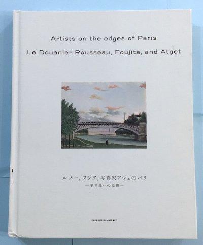 ルソー、フジタ、写真家アジェのパリ 境界線への視線