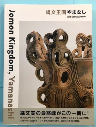 縄文王国やまなし 九州国立博物館/監修