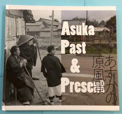Asuka past & present あすかの原風景 飛鳥資料館研究図録