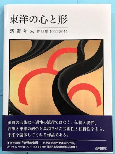 東洋の心と形 濱野年宏作品集 1952-2011