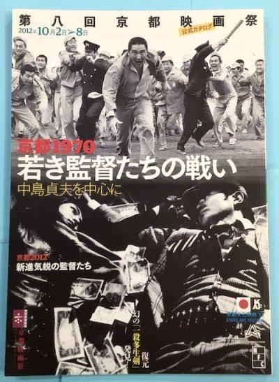 京都1970 若き監督たちの戦い 中島貞夫を中心に 第八回京都映画祭公式カタログ
