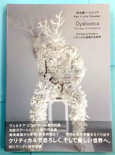 Dysbiotica(ディスバイオティカ) The Age of Imbalance ミクロからマクロへ バランスが崩壊する世界 米谷健 ジュリア