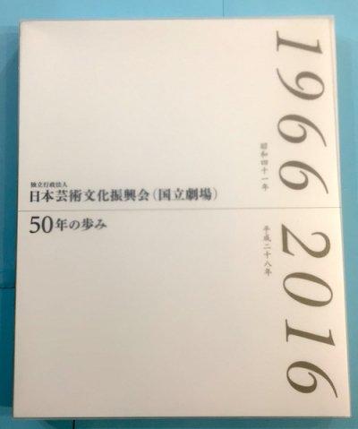 日本芸術文化振興会(国立劇場) 50年の歩み