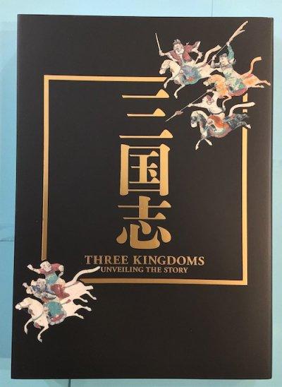 特別展「三国志」 日中交流協定締結40周年記念 東京国立博物館他/編