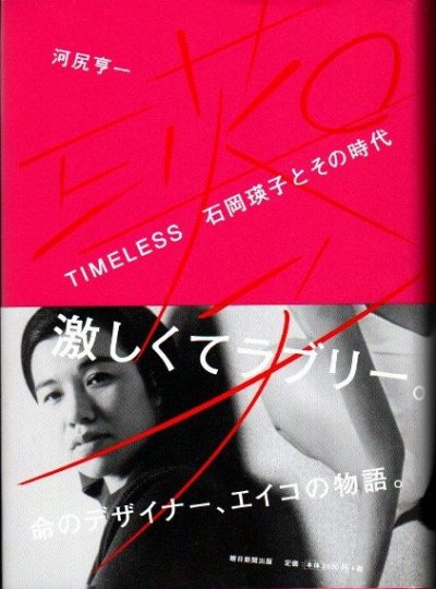 TIMELESS 石岡瑛子とその時代 河尻亨一