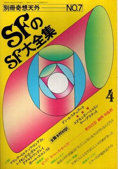 別冊奇想天外 NO.7 SFのSF大全集 1979年4月