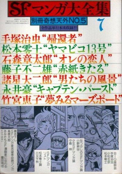 別冊奇想天外 NO.5 SFマンガ大全集 1978年7月