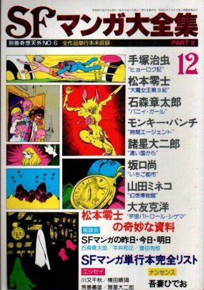 別冊奇想天外 NO.6 SFマンガ大全集PART2 1978年12月