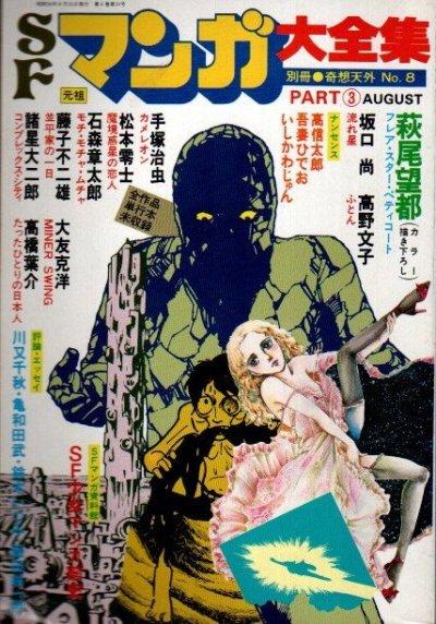別冊奇想天外 NO.8 SFマンガ大全集PART3 1979年8月