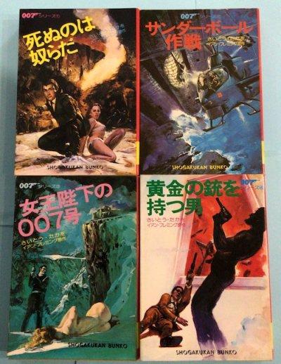 さいとう・たかお 007シリーズ 全4冊 小学館文庫