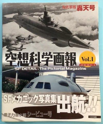 空想科学画報 Vol.1 原子力潜水艦シービュー号・海底軍艦轟天号