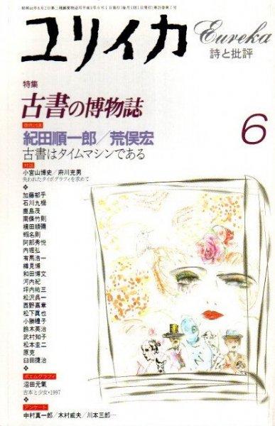 ユリイカ 1997年6月 特集 古書の博物誌