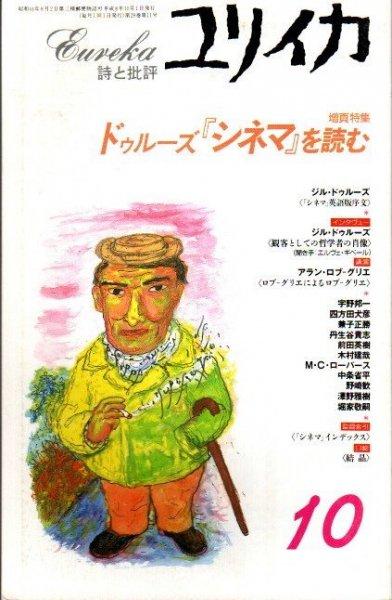 ユリイカ 1996年10月 増頁特集 ドゥルーズ『シネマ』を読む