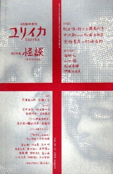 ユリイカ 1998年8月臨時増刊 総特集 怪談