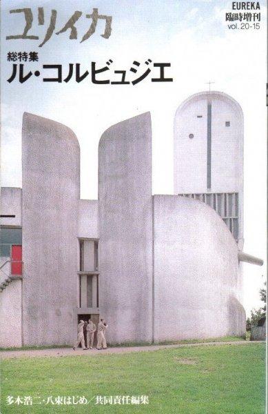 ユリイカ 臨時増刊 総特集 ル・コルビュジエ