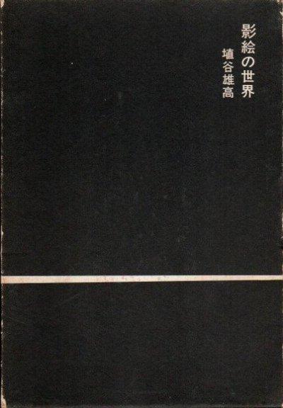 影絵の世界 ロシア文学と私 埴谷雄高