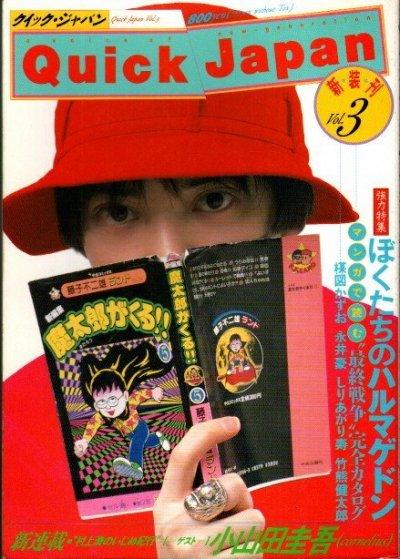 クイック・ジャパン Vol.1 No.3 強力特集 ぼくたちのハルマゲドン
